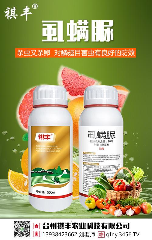 柑橘锈壁虱的危害 防治时间