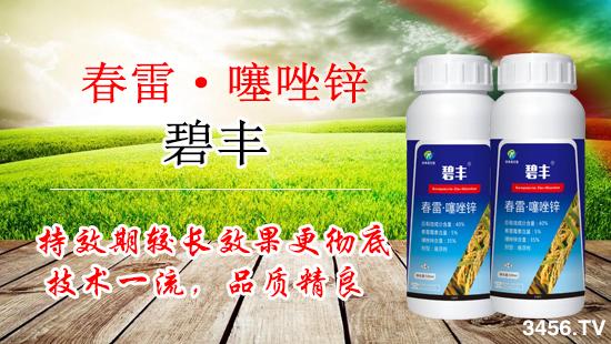 噻唑锌的作用 防治对象 使用方法 与什么不能混用