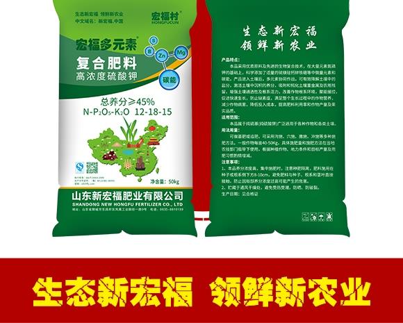 高浓度硫酸钾复合肥料12-18-15-宏福多元素-新宏福