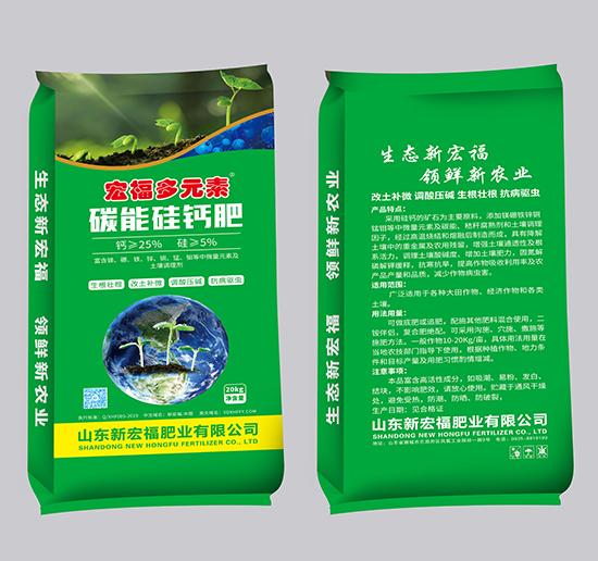 碳能硅钙肥-宏福多元素-新宏福